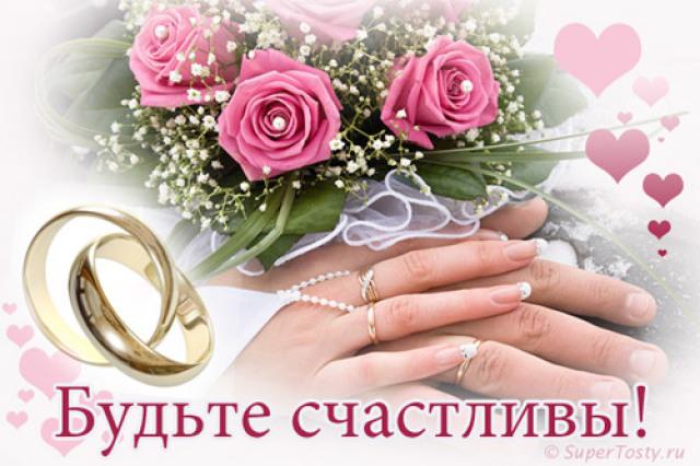 pozdravleniya - Поздравляем с Днем свадьбы!