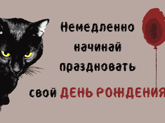Картинки, открытки с днем рождения с черными котами