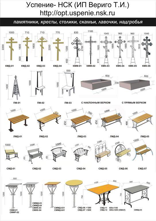 Столик и скамейка для кладбища своими руками 77