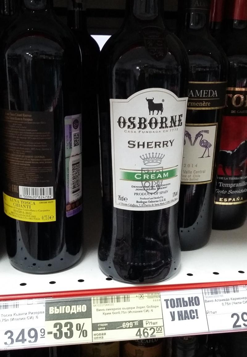 Секс сладкое вино