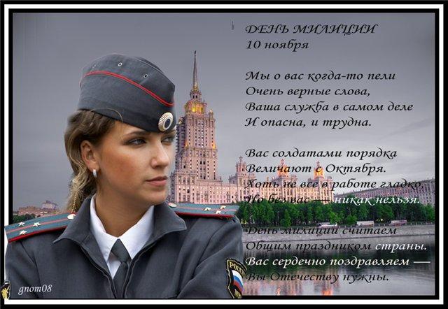 Поздравления с днём полиции девушке прикольные