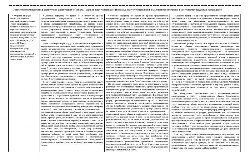 образец договора управления мкд с приложениями с учетом 411 приказа - фото 7