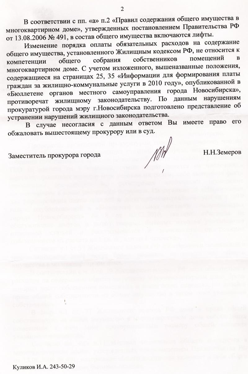 Однако мэрия города Новосибирска и ВВГ плевали на акты прокурорского реагирования.  Ничего не изменилось.
