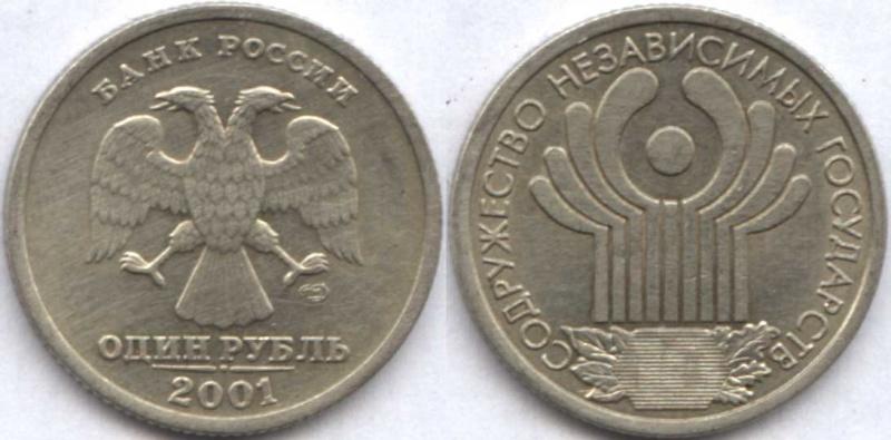 Сколько стоит рубль 2001 года серебряная монета 1725 рубль