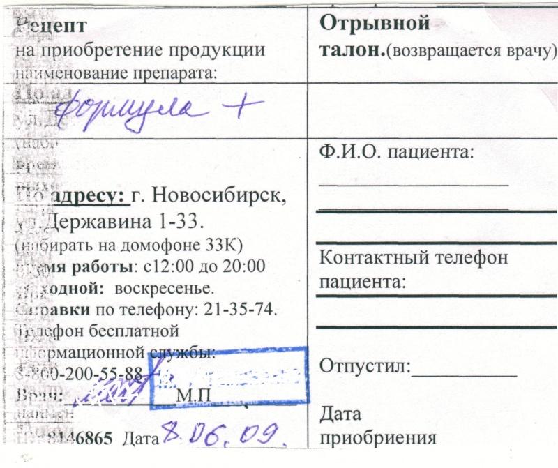 Доставка лекарств на дом по Москве, интернет-аптека с - Piluli ru