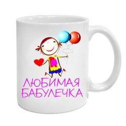 Кружка Любименькая дочечка.  250 p.