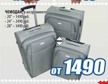 Да! В Ленте точно есть (в ценах на чемоданах не разбираюсь, дешево дорого  не подскажу. Электронный каталог Ленты сообщил, что - в ассортименте --  см.скрин) 487538947da