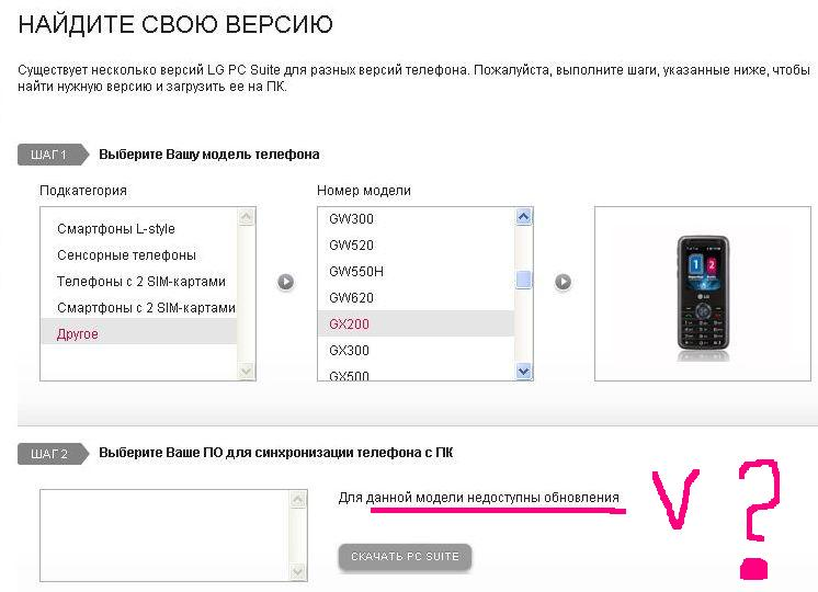 Mtk phone suite 6235 rus скачать